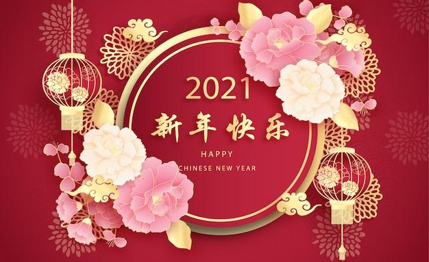 牛2021の年とぶら下げ灯籠と幸せな中国の旧正月 Premiumベクター