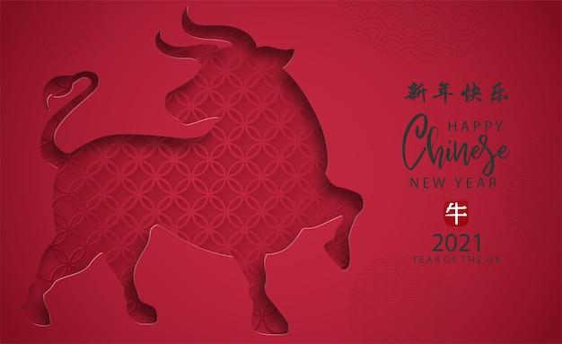 Счастливый китайский новый год с годом быка, китайский перевод с новым годом. Premium векторы