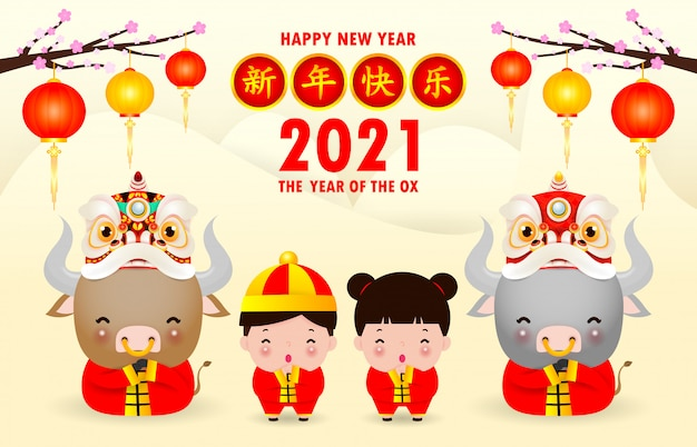 Image result for chinese new year 2021 clip art