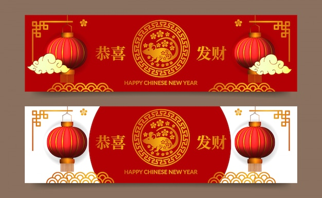 Happy chinese new year. year of rat or mouse. set of poster banner template. elegant luxury good fortune and lucky. Premium Vector