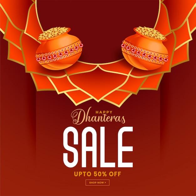 Happy dhanteras распродажа баннеров с декоративными элементами Бесплатные векторы