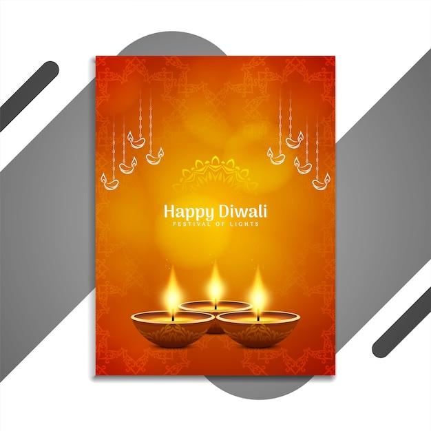 Художественный дизайн брошюры индийского фестиваля happy diwali Бесплатные векторы