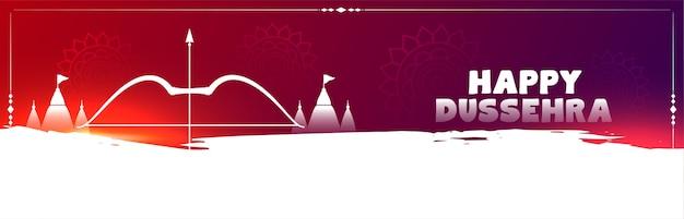 弓と矢の寺院と幸せなダシャラ祭のバナー 無料ベクター