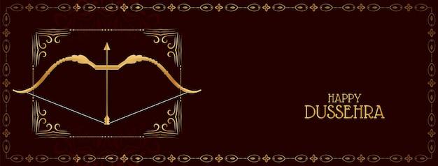 幸せなdussehra祭素晴らしい宗教的なバナーのデザイン Premiumベクター