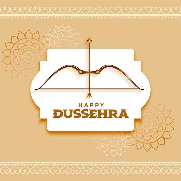インド風の幸せこれdussehraフェスティバルカード 無料ベクター