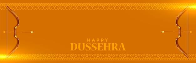 弓と矢で幸せなダシャラ祭のお祝いのバナー 無料ベクター