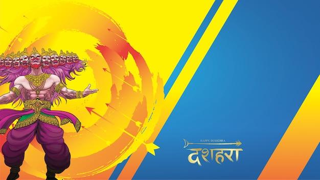 Happy dussehra navratri. translation : dussehra Premium Vector