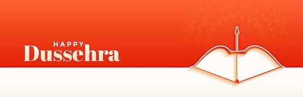 활과 화살로 행복 dussehra 전통적인 인도 축제 배너 무료 벡터