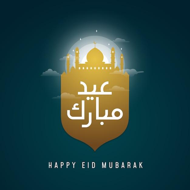 happy eid mubarak greeting card design  premium vector