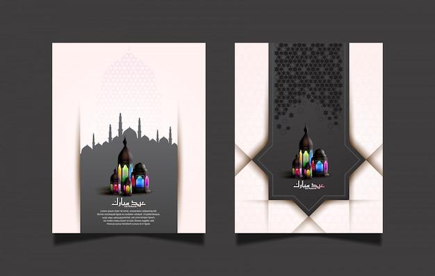 Happy eid mubarak premium beautiful sets with colorful lantern for greeting card Premium Vector