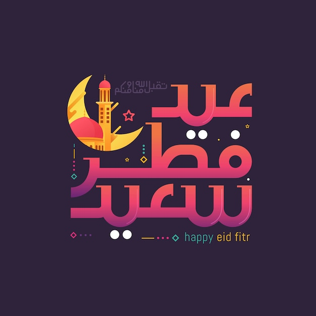 Happy eid mubarak with arabic calligraphy Premium Vector