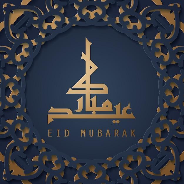 Поздравительная открытка фестиваля happy eid mubarak Premium векторы