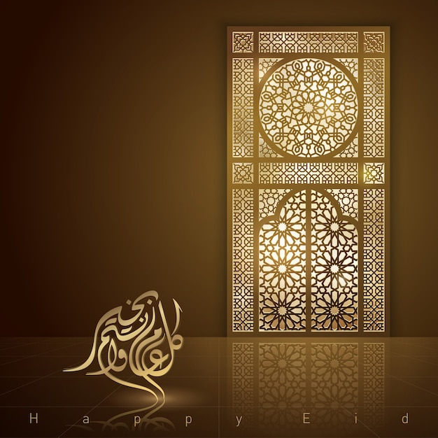Happy eid vector greeting background Premium Vector