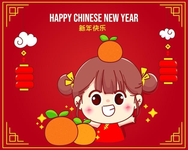 幸せな女の子とオレンジ、幸せな中国の旧正月のお祝い漫画のキャラクターイラスト 無料ベクター