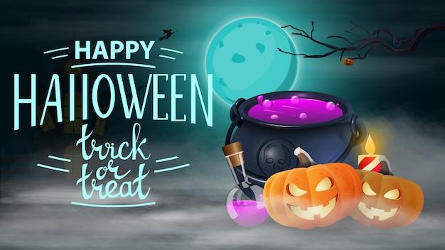 Happy halloween, кошелек или жизнь, горизонтальная открытка с ночным пейзажем, горшок ведьмы и тыквенный джек Premium векторы