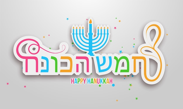 Happy hanukkah background. Premium Vector