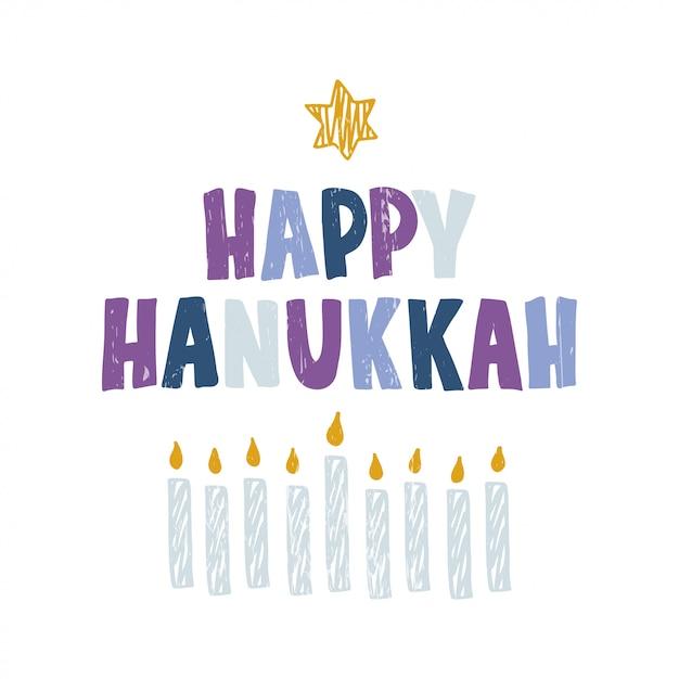 幸せのハヌカ手描き星のダビデとキャンドルのレタリング。ユダヤ人の休日のタイポグラフィデザイン。図。 Premiumベクター