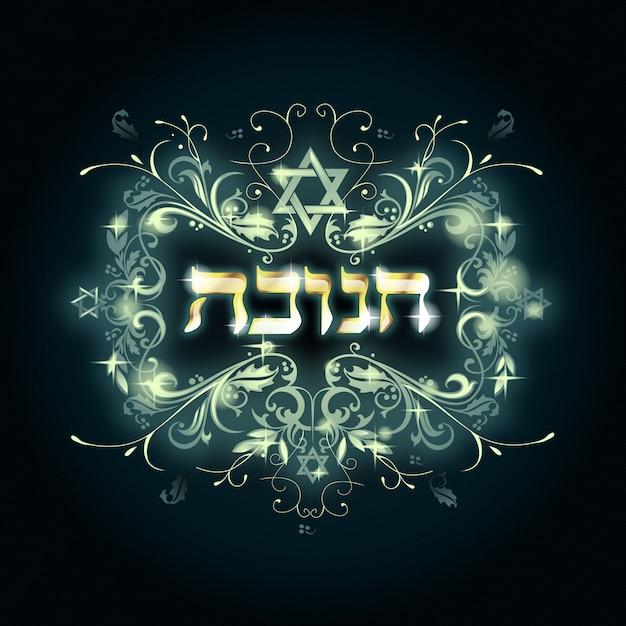 Happy hanukkah hebrew greeting vector illustration vector premium happy hanukkah hebrew greeting vector illustration premium vector m4hsunfo