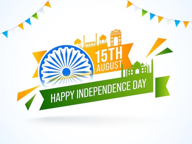 、アショカホイール、インドの有名なモニュメント、ホオジロフラグの白い背景で飾られたハッピー独立記念日のテキスト。 Premiumベクター
