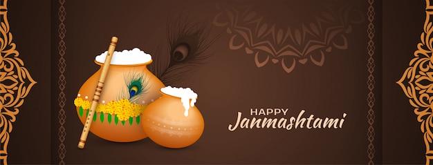 幸せなjanmashtami祭の装飾的なバナーデザイン 無料ベクター
