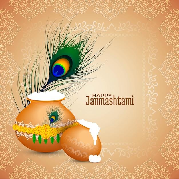 幸せなjanmashtami宗教的な祭りの装飾的な背景 無料ベクター