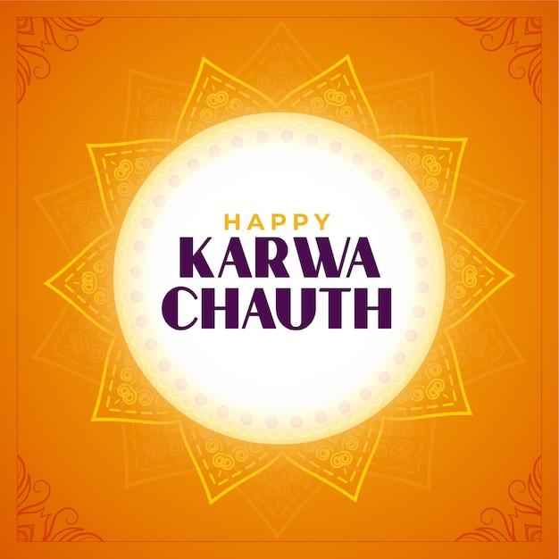 Carta astratta felice di karwa chauth della festa indiana tradizionale Vettore gratuito