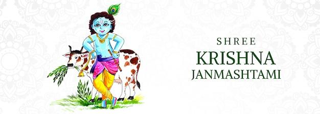 Happy krishna janmashtami festival card banner Free Vector