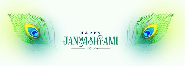 Happy krishna janmashtami peacock feather banner Free Vector