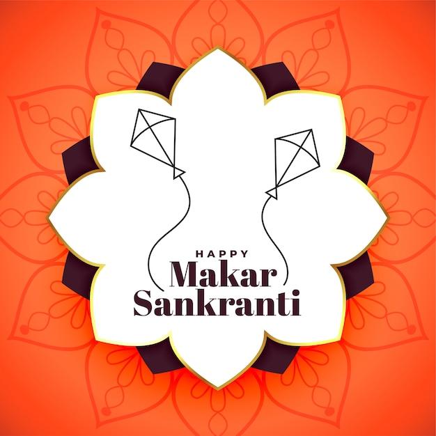 Happy makar sankranti orange creative festival greeting card Free Vector