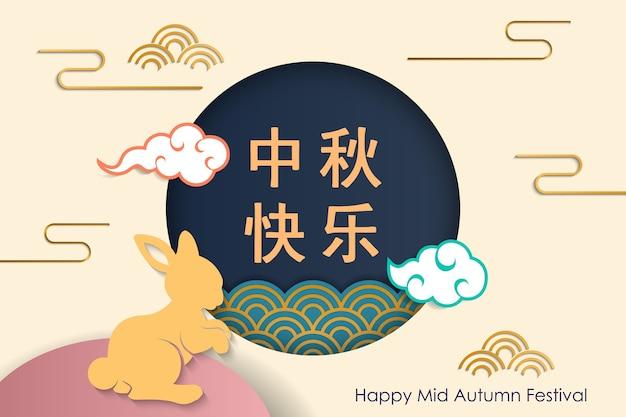 Happy mid autumn festival background Premium Vector