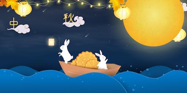 ハッピー中秋節。中国語訳:中秋節。中秋節のデザインテンプレートウサギ、漢字 Premiumベクター
