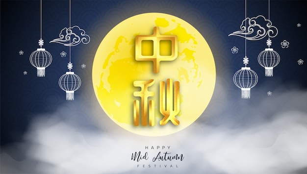 Happy mid autumn festival design with lantern and beautiful full moon on cloudy night Premium Vector