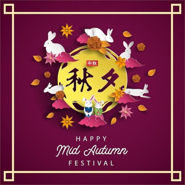 Happy mid autumn festival papercut style greeting card vector happy mid autumn festival papercut style greeting card premium vector m4hsunfo