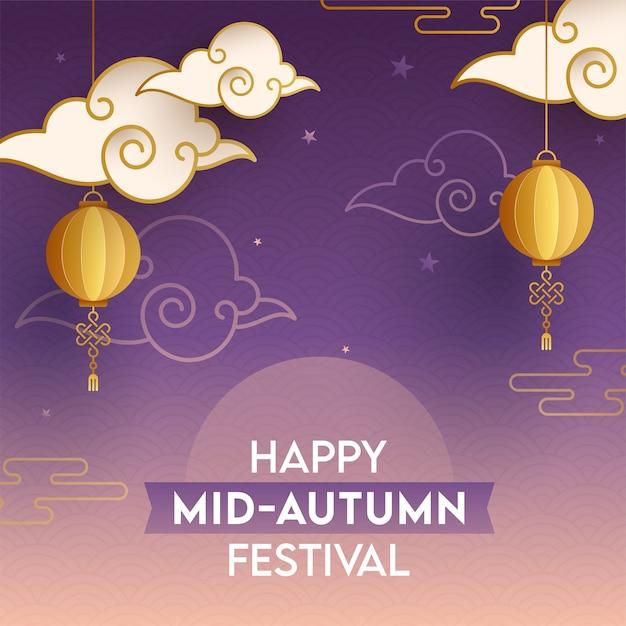 紙で黄金のちょうちんハングと紫のオーバーラップ半円の背景に雲と幸せな中秋節ポスターデザイン。 Premiumベクター