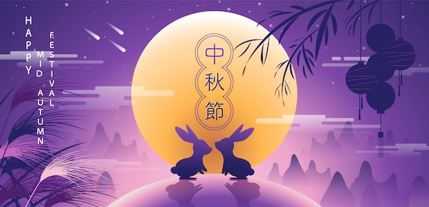 Happy mid autumn festival rabbits and abstract elements Premium Vector