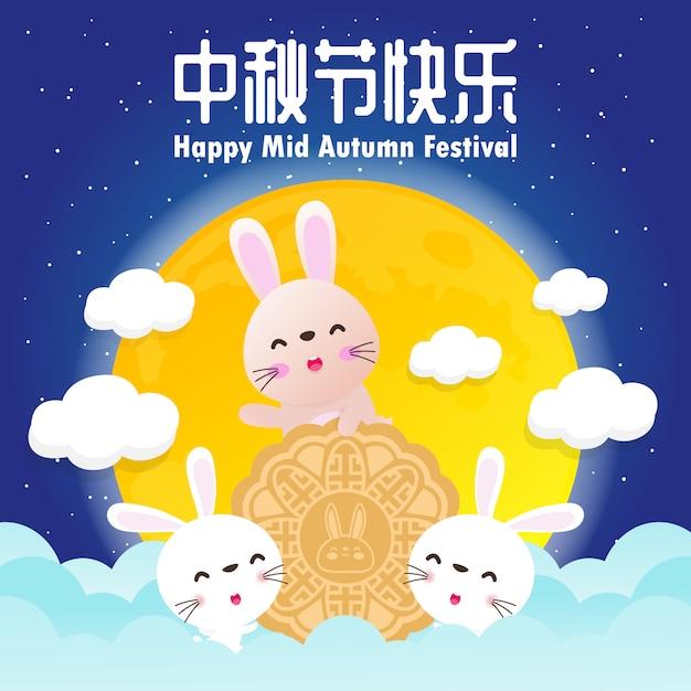 中国の月とウサギのキャラクターと幸せな中秋節ベクターデザインポスターデザイン Premiumベクター