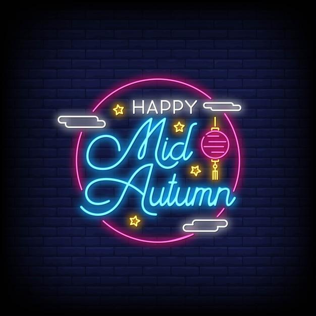 Happy mid autumn festival неоновые вывески в стиле текста Premium векторы