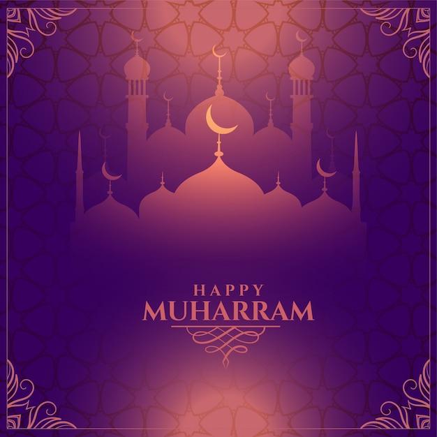 幸せなムハラム光沢のあるフェスティバルカード 無料ベクター