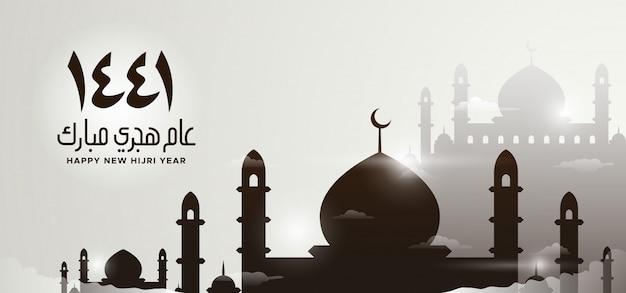 Happy new hijri year 1441 h poster background design Premium Vector
