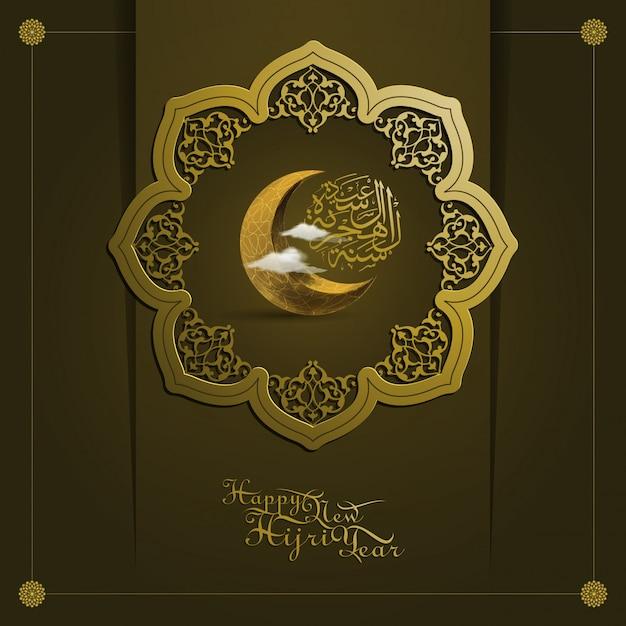 Happy new hijri year greeting arabic card Vector | Premium ...