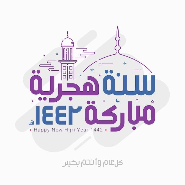 Premium Vector | Happy new hijri year islamic greeting ...