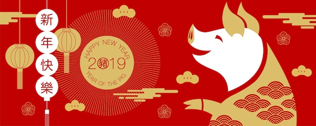 Happy new year, 2019, chinese new year, year of the pig Vector