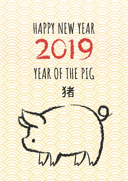 Happy new year 2019, year of the pig  translation: pig  Vector