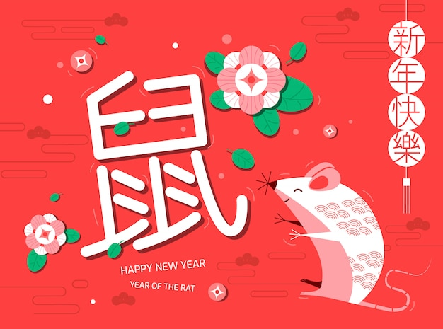 Happy new year, 2020, chinese new year greetings, year of the rat Premium Vector