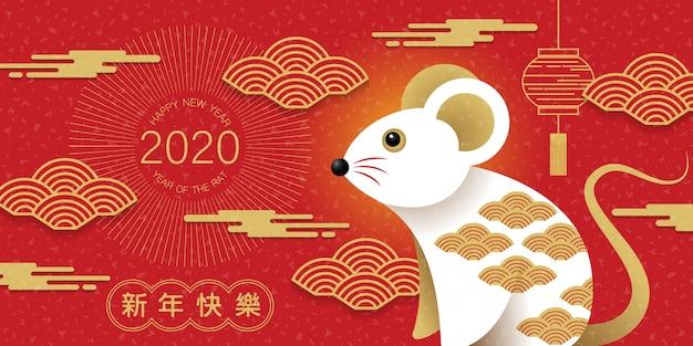 Happy new year 2020 year of the rat Premium Vector