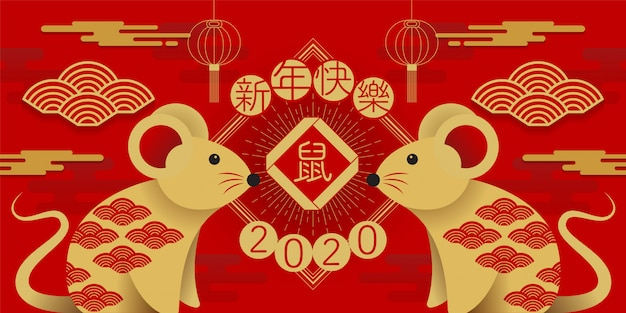Happy new year 2020 year of the rat Vector | Premium Download