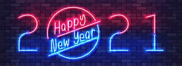 새해 복 많이 받으세요 2021 네온 화려한 배너 프리미엄 벡터