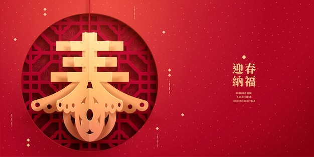 Happy new year banner design with spring word written in chinese character on window frame Premium Vector