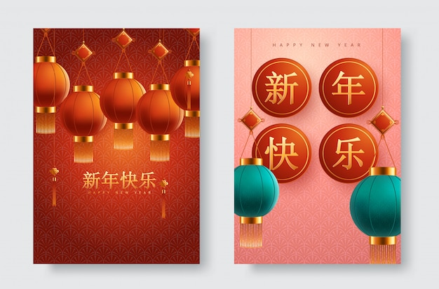 Happy new year greeting card. traditional chinese ...