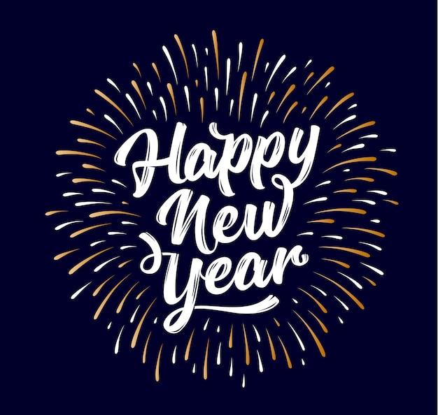 새해 복 많이 받으세요. 새해 복 많이 받으세요 또는 메리 크리스마스 글자 텍스트. 프리미엄 벡터